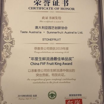 China FVF Fruit King Award 2019